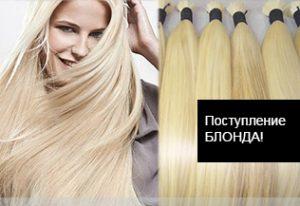 Наращивание волос в Ташкенте